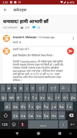 Hamro Nepali Keyboard 3.4.8 Screen 3