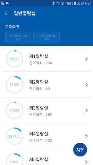 전북대학교 중앙도서관 8.3 Screen 4