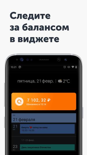 QIWI Wallet 4.12.1 Screen 2