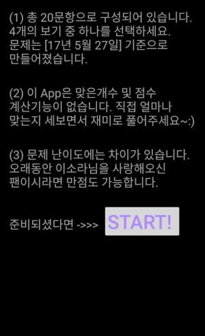 이소라 테스트 1.0 Screen 2