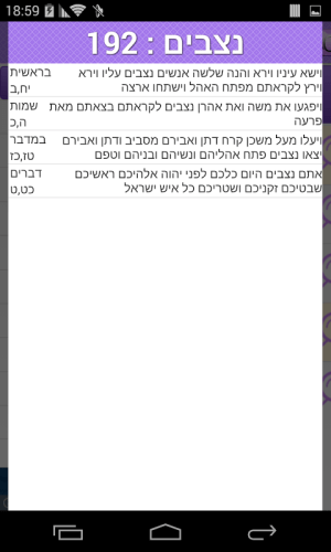 Gematria Calculator 3.1.6 Screen 6