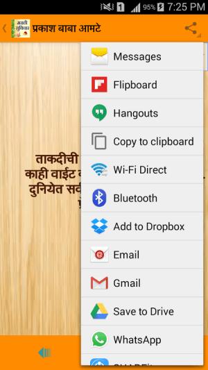 Marathi Suvichar | सुविचार 1.6 Screen 6