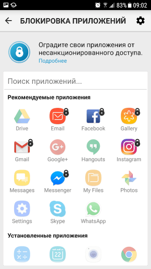 ESET Mobile Security МегаФон 5.2.52.0 Screen 7