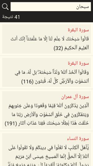 القرآن الكريم كامل بدون انترنت 8.2 Screen 2