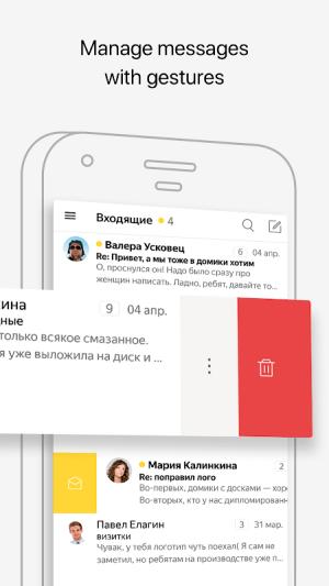 Yandex Mail 4.25.0 Screen 3