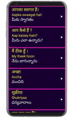 Learn Hindi from Telugu 19 Screen 5
