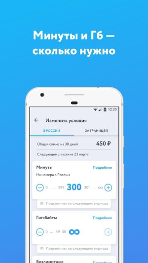 Mobile operator forAndroid 6.10.2 Screen 5