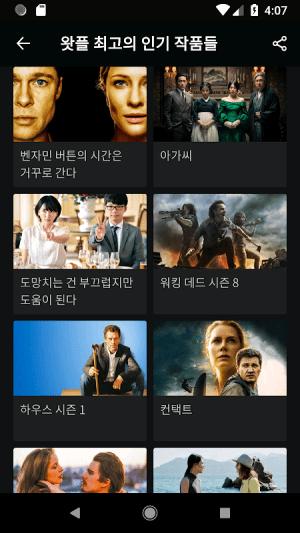 왓챠플레이 1.7.39 Screen 3