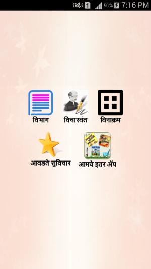 Marathi Suvichar | सुविचार 1.6 Screen 1