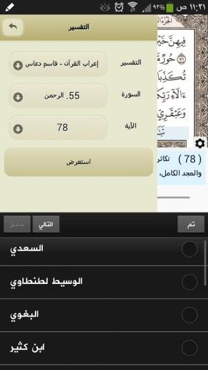 Ayat - Al Quran 2.10.1 Screen 3