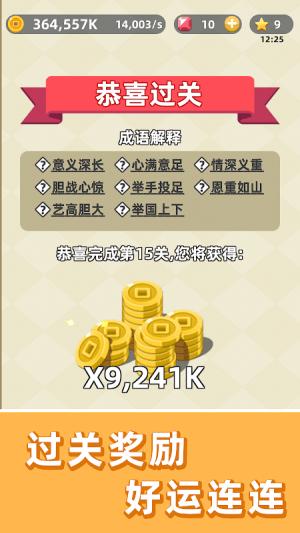 成语群英传 3.0.24 Screen 4