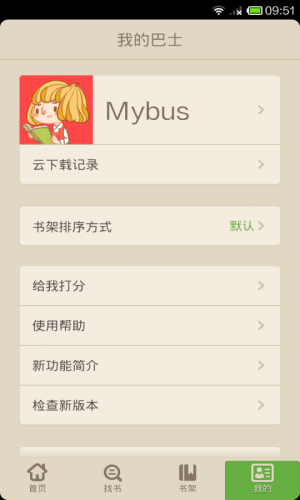 Android 读书巴士-原小说下载阅读器 Screen 1