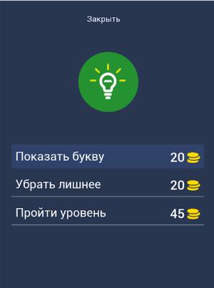 Android 4 Фотки 1 Слово - Угадай Слово Screen 7