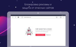 Спутник / Браузер 1.2.8.161 Screen 9