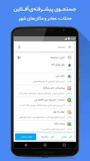 Mashhad Map 9.2.0 Screen 2