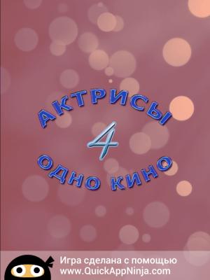 Android 4 актрисы - одно кино Screen 5