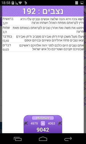 Gematria Calculator 3.1.6 Screen 7