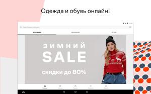 Lamoda: интернет магазин одежды и обуви 3.53.0 Screen 23
