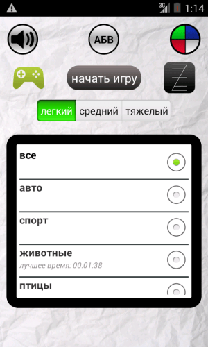Android Поиск слов Screen 3