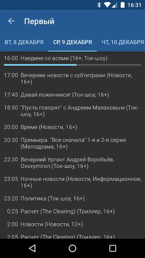 IPTV 5.0.10 Screen 6