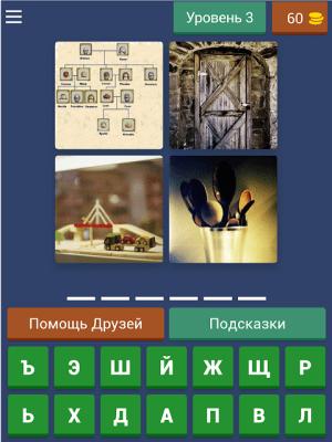 Android 4 Фотки 1 Слово - Угадай Слово Screen 11