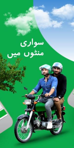 Bykea - Bike Taxi, Delivery & Payments 4.55 Screen 4
