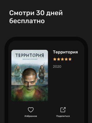 PREMIER — сериалы, фильмы, ТВ 2.14.0 Screen 6
