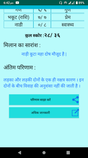 Android Nakshatra Matching Calculator | Kundli Milan Screen 7