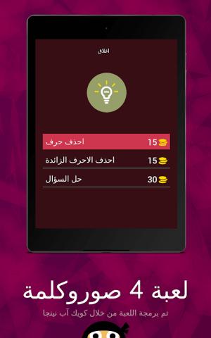 Android لعبة 4 صوروكلمة Screen 12