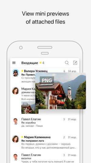 Yandex Mail 4.25.0 Screen 4
