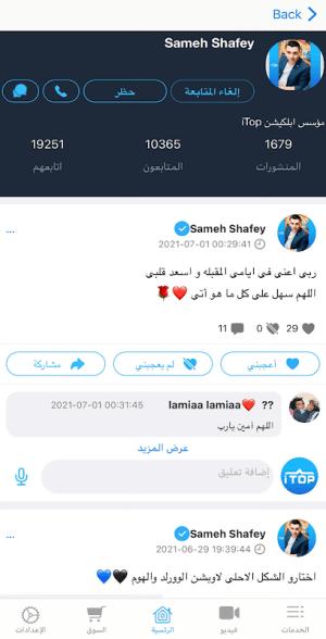 iTop 3.2.2.7.5 Screen 4