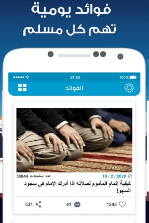 المصلي - مواقيت الصلاة, الآذان, قبله, قرآن 9.3.7 Screen 1
