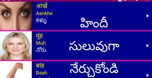 Learn Hindi from Telugu 19 Screen 6