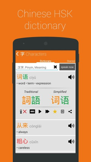 Learn Chinese HSK 4 Chinesimple 8.5.1 Screen 1