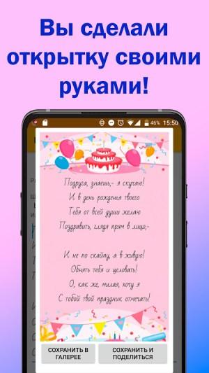 Поздравления с днем рождения 3.8 Screen 1