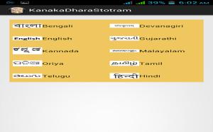 Android Kanaka Dhara Stotram Screen 9