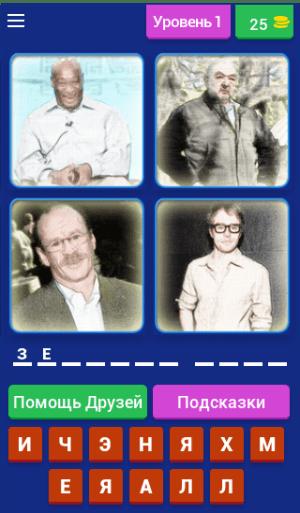 Android 4 актера - 1 фильм Screen 1