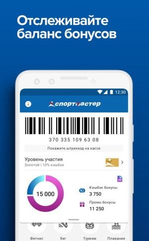 Спортмастер – интернет-магазин 3.70.1 Screen 5
