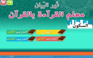 Nour Al-bayan - El Skoon 2.0.24 Screen 3