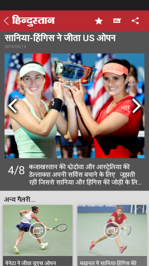 Hindustan - Hindi News 1.0 Screen 3