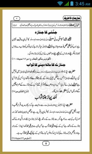 Namaz e janaza ka tarika Urdu 3.2 Screen 3