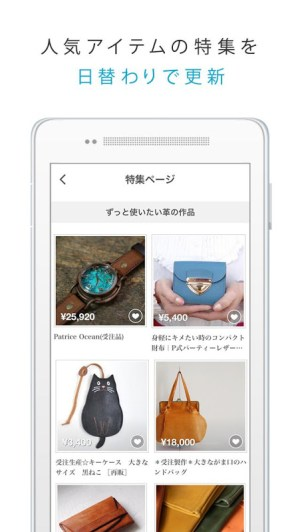 jp.creema.creema_android 1.6.8 Screen 3