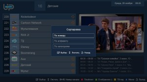 SmartUP TV 1.8.4 Screen 1