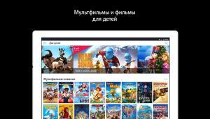 Tele2 TV — фильмы, ТВ и сериалы 7.17.1 Screen 7