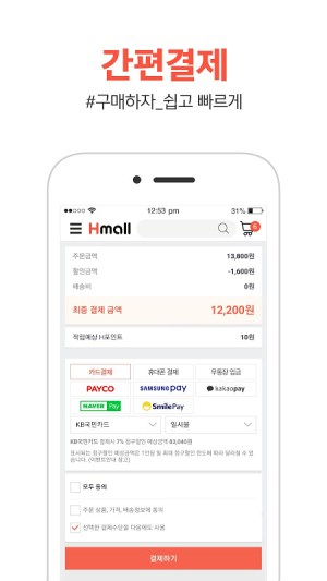 Hyundai hmall 5.2.9 Screen 7