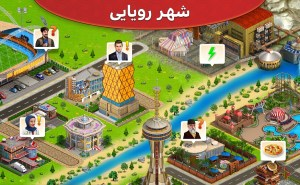 Android New City - City Building Simulation Game Screen 8