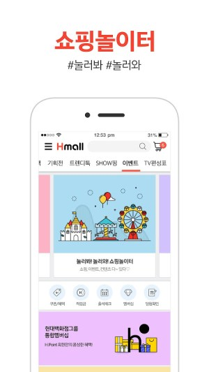 Hyundai hmall 5.2.9 Screen 6