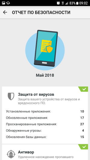 ESET Mobile Security МегаФон 5.2.52.0 Screen 6