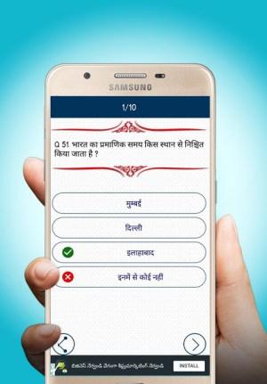 GK Quiz In Hindi - All Exams 3.9 Screen 3