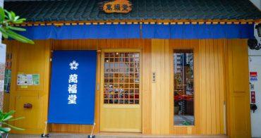 [高雄]萬福堂-日式和果子專賣 日本直送道地美味 高雄甜點推薦